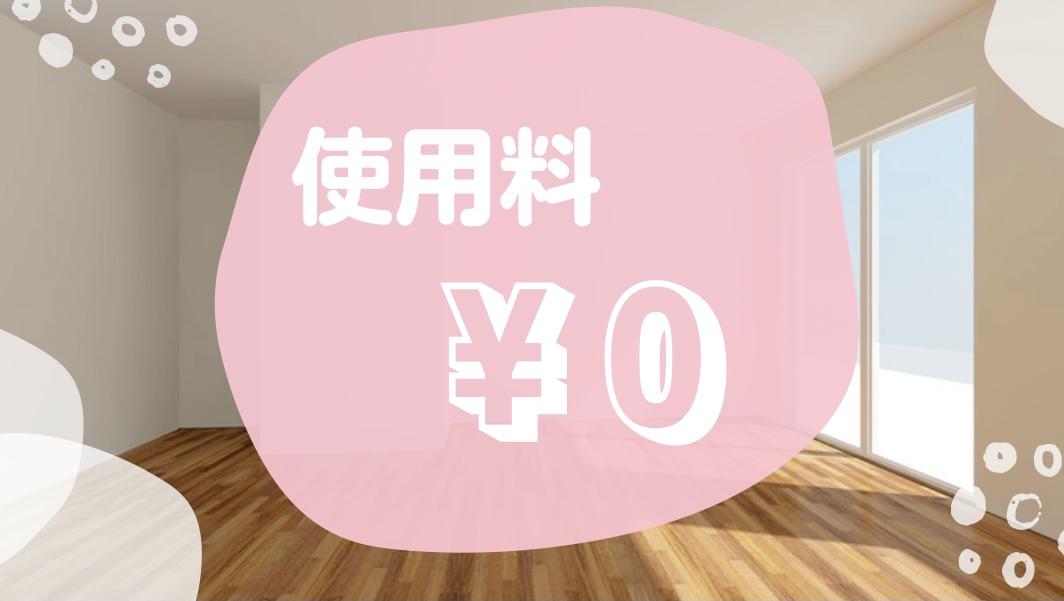 使用料¥0